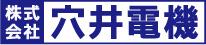 株式会社穴井電機